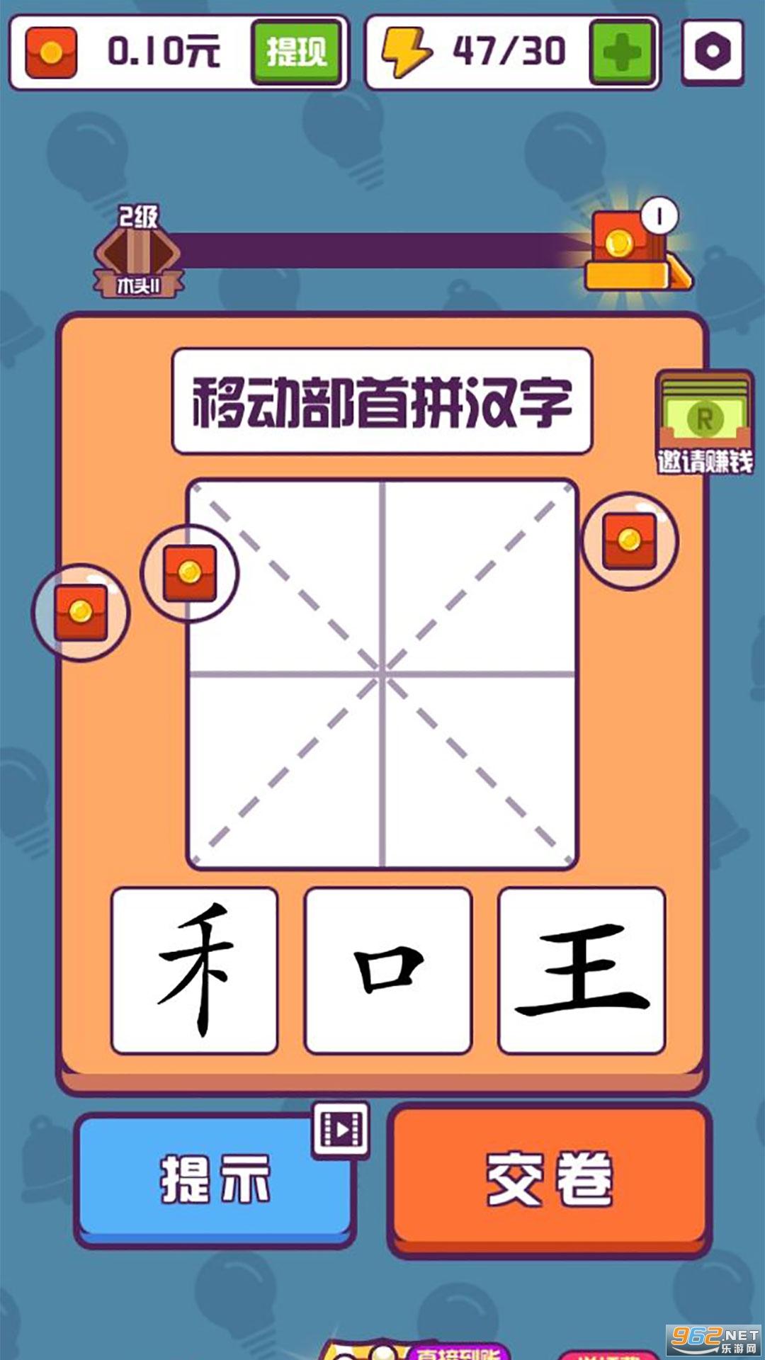 有趣的汉字游戏v1.0 赚钱版截图1