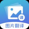 图片翻译器app