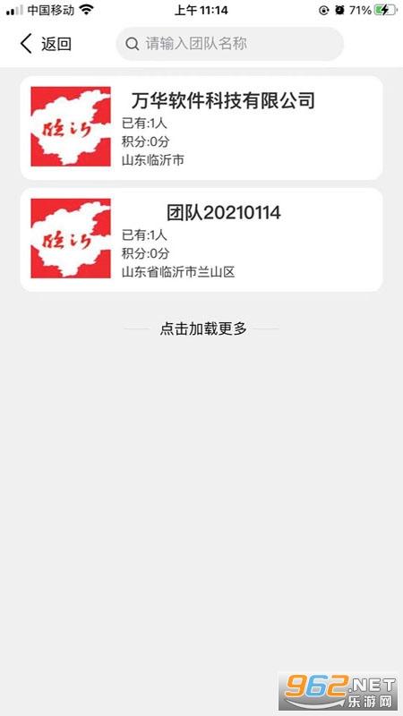 临沂市新时代文明实践appv1.2.5 最新版截图1
