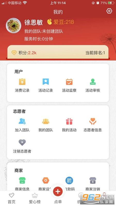 临沂市新时代文明实践appv1.2.5 最新版截图0