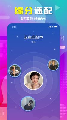 遇伴交友脱单app最新版v1.0.0 真人社交截图1