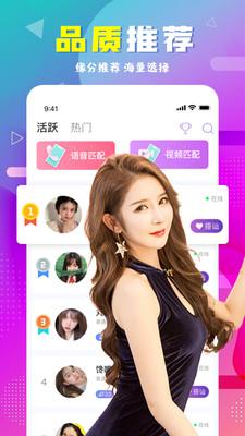 遇伴交友脱单app最新版v1.0.0 真人社交截图3