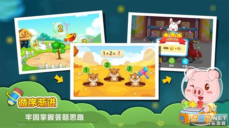 兔小贝数学课堂appv1.8 安卓版截图3
