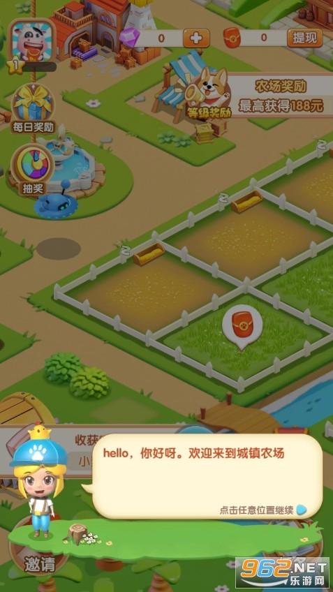 城镇农场游戏红包版v1.0.0截图0
