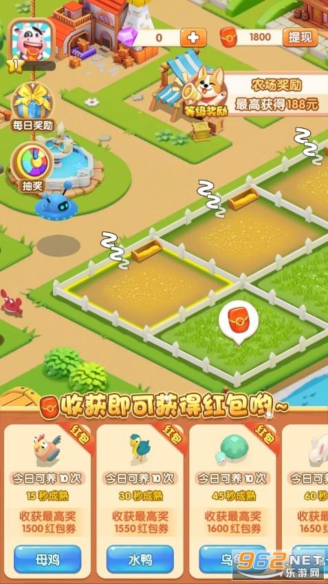 城镇农场游戏红包版v1.0.0截图1