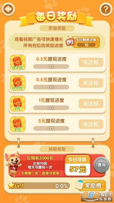 城镇农场游戏红包版v1.0.0截图2