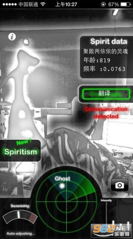 Ghost Detector幽灵探测器v2.1.8 安卓版截图3