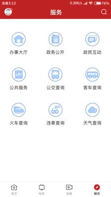 红橙廉江v1.0.6 安卓版截图3