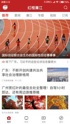 红橙廉江v1.0.6 安卓版截图2