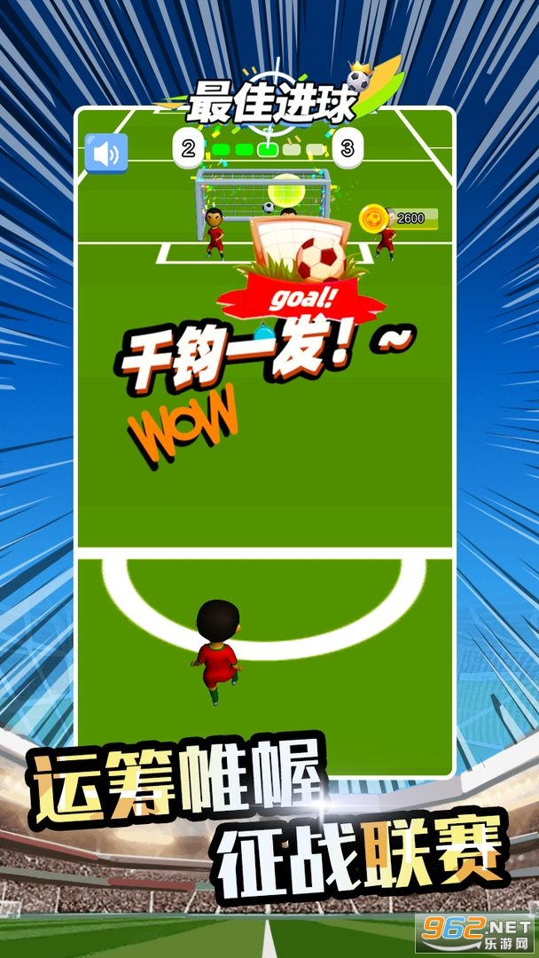 最佳进球游戏v1.0 安卓版截图3