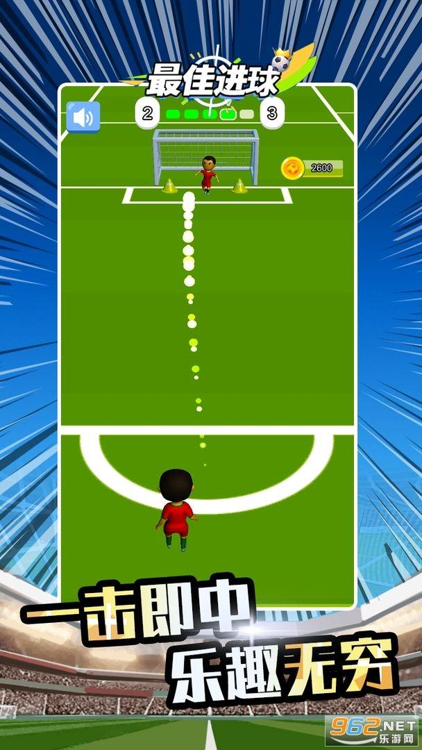 最佳进球游戏v1.0 安卓版截图2