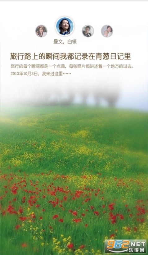 青葱日记app最新版v1.4截图3