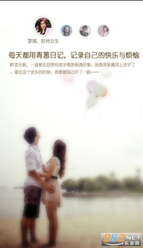 青葱日记app最新版v1.4截图1