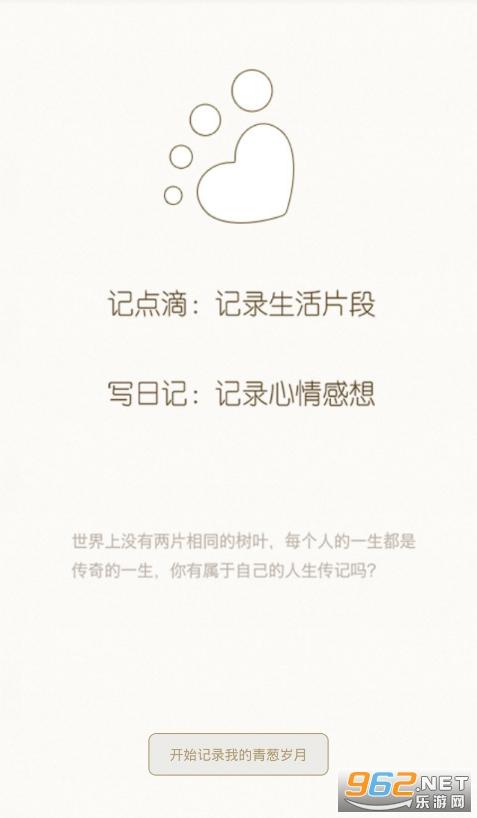 青葱日记app最新版v1.4截图2
