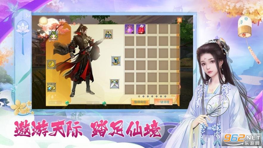 梦幻修仙传官方版苹果版截图3