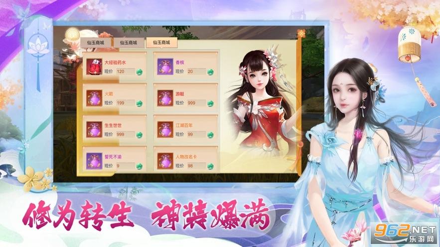 梦幻修仙传官方版苹果版截图2