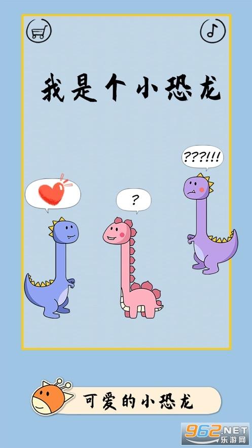 像个小恐龙手游v1.0 ios版截图3