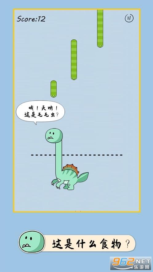 像个小恐龙手游v1.0 ios版截图2