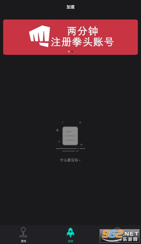 周游加速器APP官方正版v1.2.3截图1