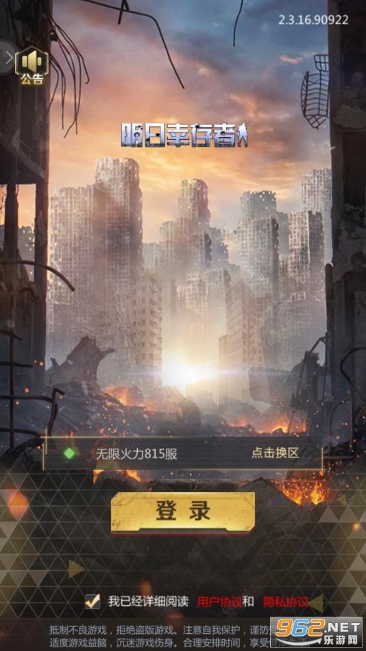 明日幸存者游戏v2.3.16 中文版截图3