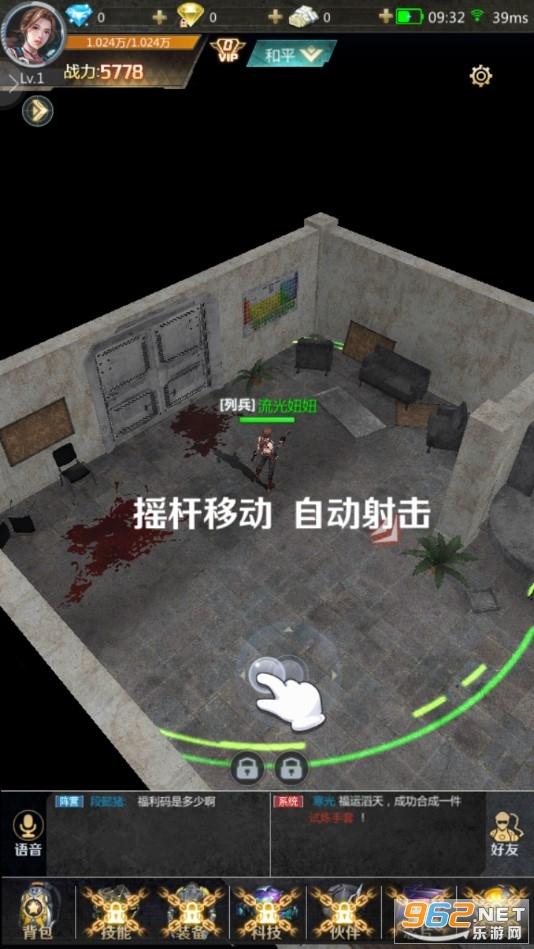 明日幸存者游戏v2.3.16 中文版截图0