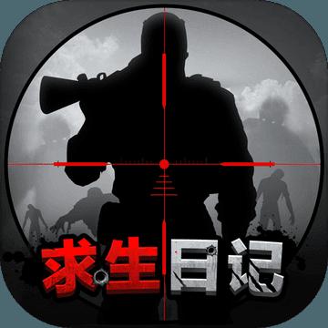 求生日记游戏v1.0.0 (Survival Daily)