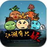 江湖有只妖安卓版v1.0最新版