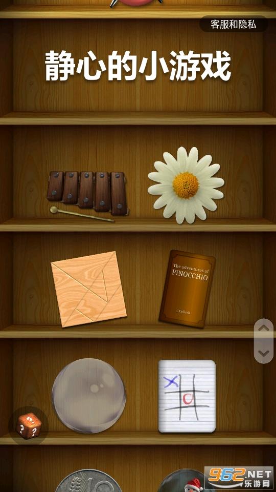 解压宝盒游戏v1.0.0 安卓版截图4