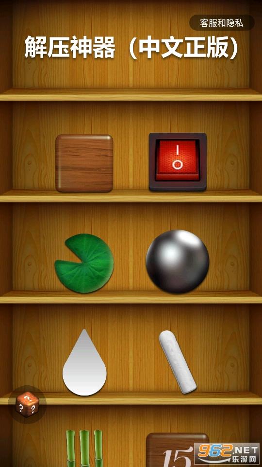 解压宝盒游戏v1.0.0 安卓版截图5