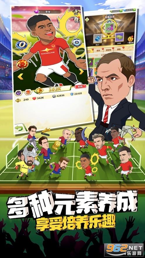 绿茵王者不正经足球手游v1.0中文版免费截图1