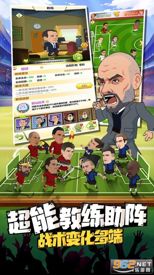 绿茵王者不正经足球手游v1.0中文版免费截图2
