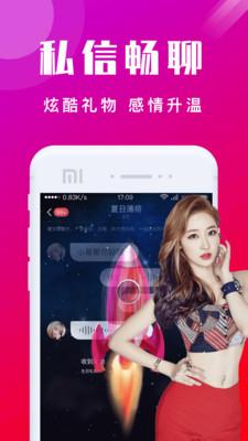 蜜会社交appv1.0.5 官方版截图0