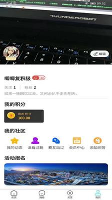 友糖交友(同城社交)v2.1.0 最新版截图3