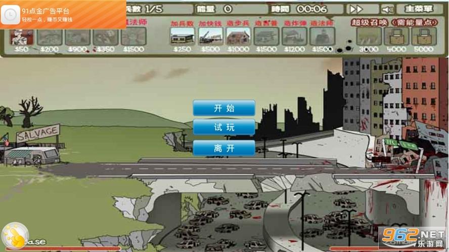 建筑队大战僵尸手机版v3.0PC移植截图3