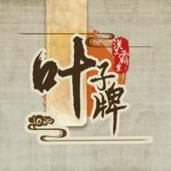 汉末霸业叶子牌测试服v1.0.2手游版