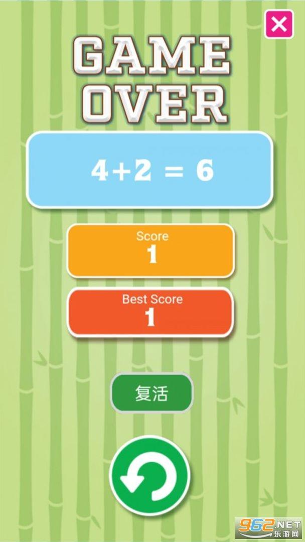 数字运算棋小游戏v1.0.0 安卓版截图2