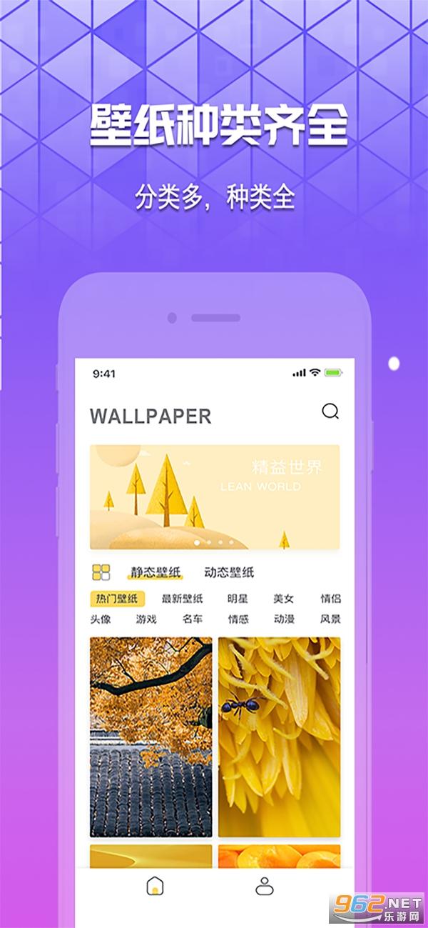 奶油壁纸(高清动态壁纸)v1.0.0 手机版截图2