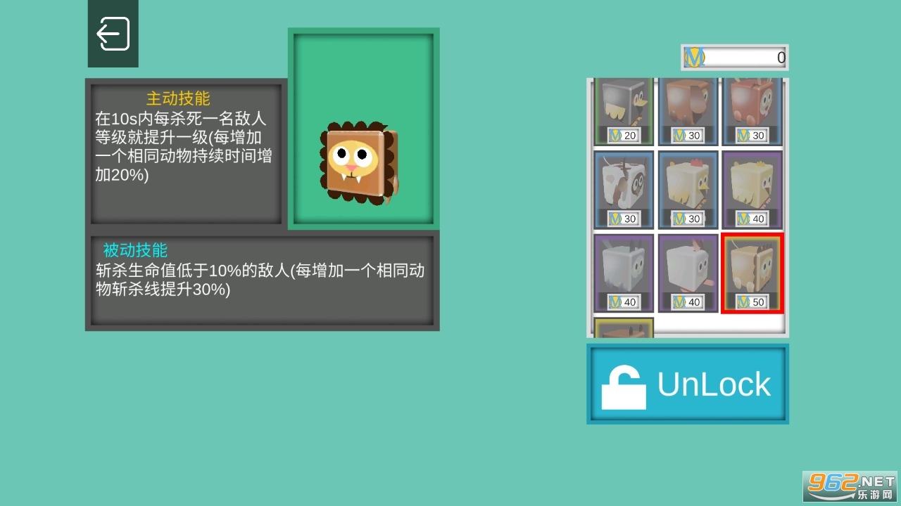 带着动物打怪物v1.0安卓版截图0