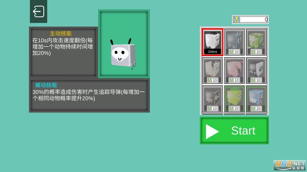 带着动物打怪物v1.0安卓版截图1