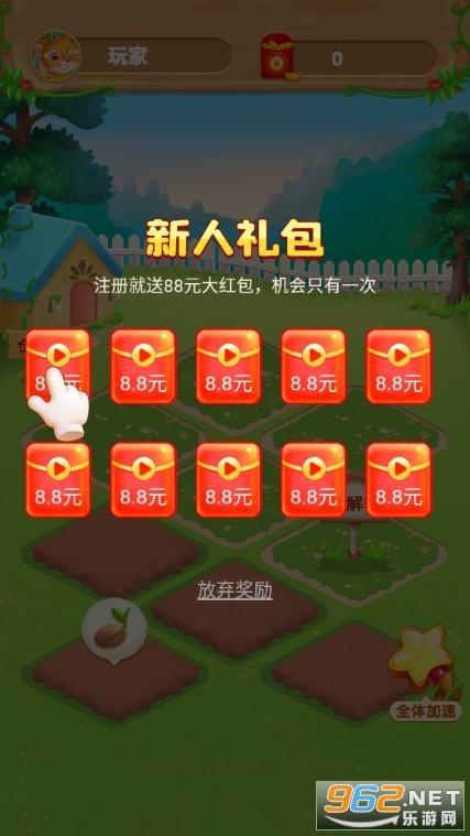 鲜花农场红包版v1.0.0 最新版截图2
