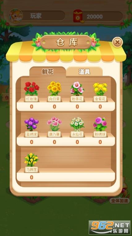 鲜花农场红包版v1.0.0 最新版截图0