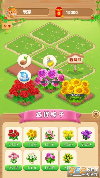 鲜花农场红包版v1.0.0 最新版截图3