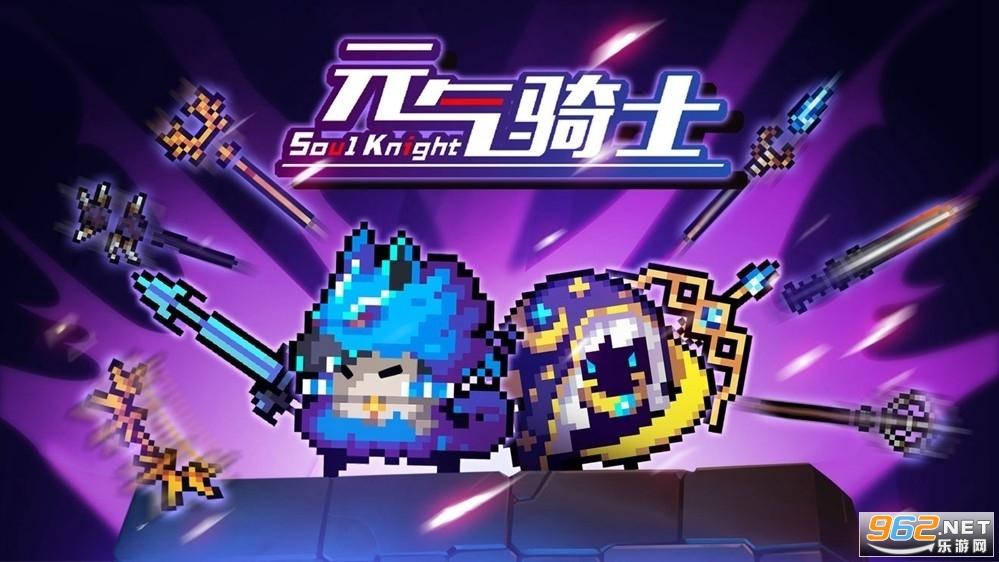 元气骑士3.2.0最新破解版