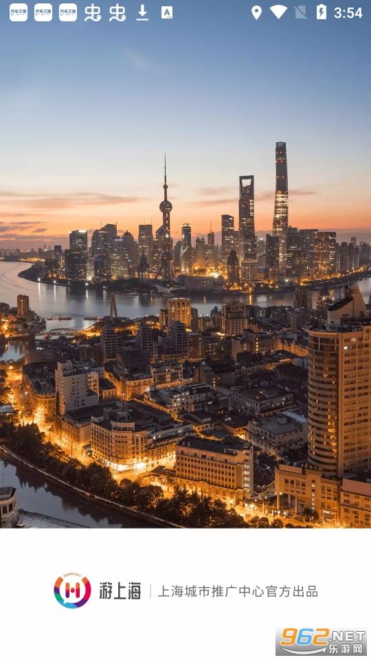游上海app