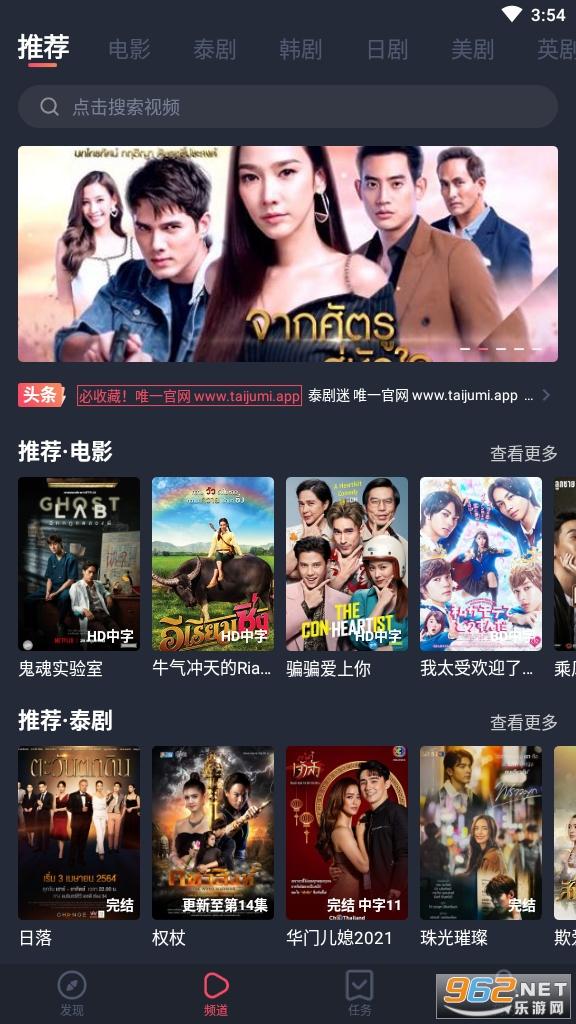 泰剧迷app官方下载苹果版粉色