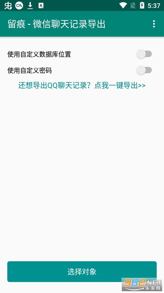 微信聊天记录导出app