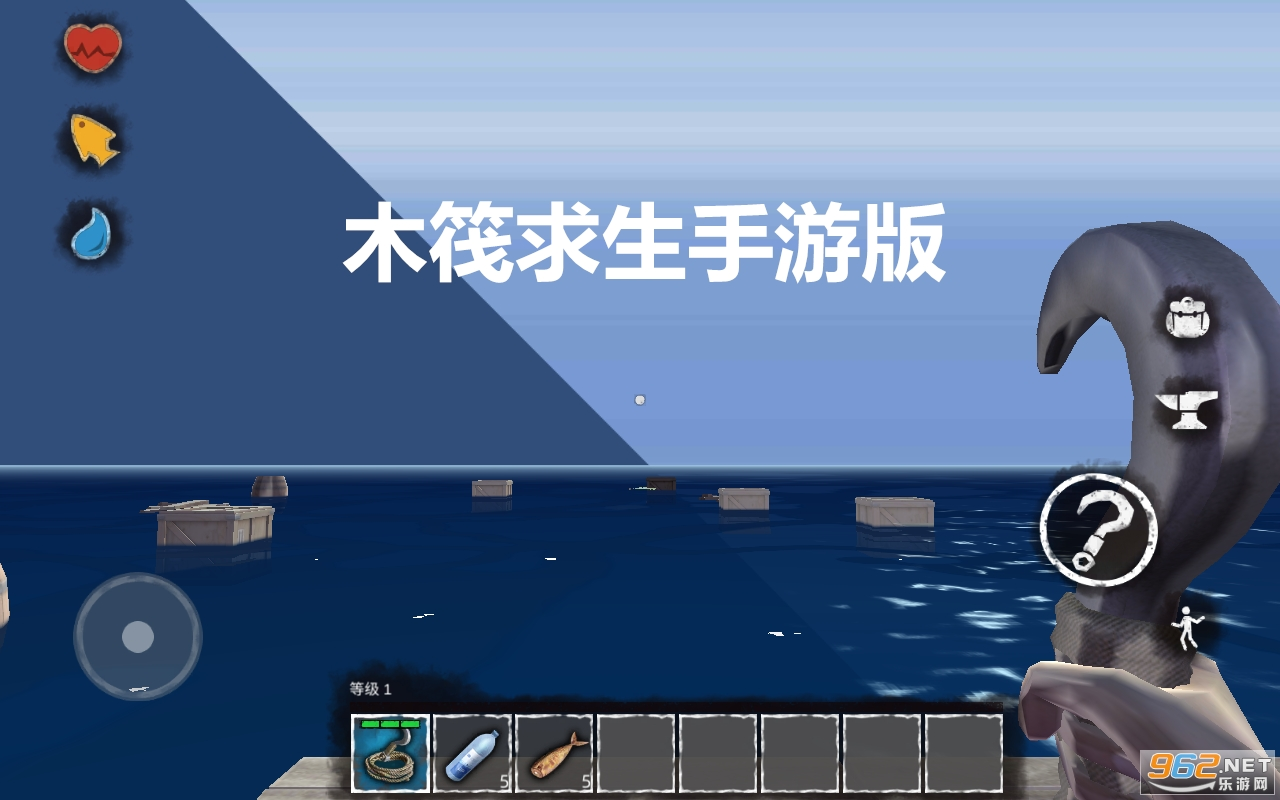 木筏求生手游版最新版