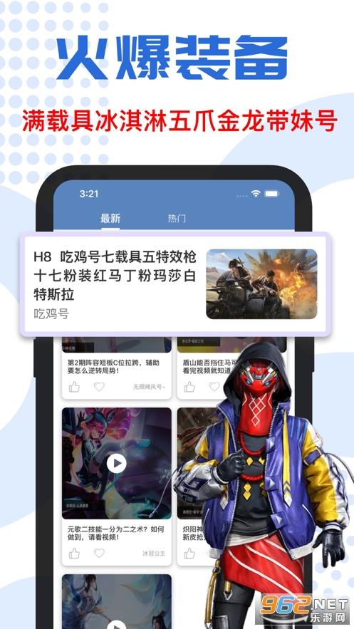 手游玩家秀app
