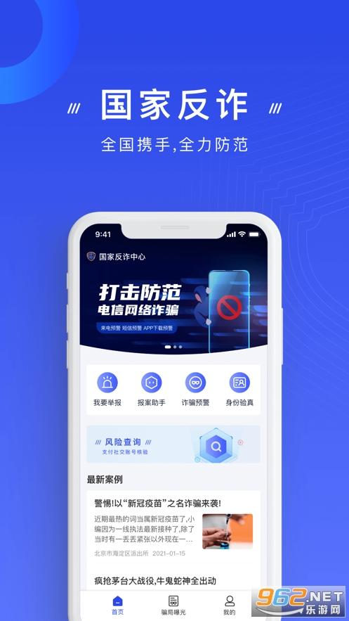 ��家反�p中心app官方版