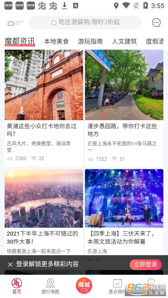 游上海appv2.1.9 安卓版截图2